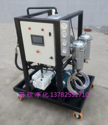 真空净油机润滑油滤油机厂家日欣净化ZLYC-32优质