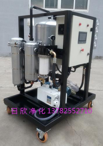 ZLYC-25真空滤油车日欣净化除水润滑油滤油机厂家