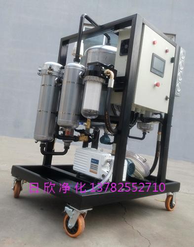 机油日欣净化真空过滤机滤油机厂家高品质ZLYC-150