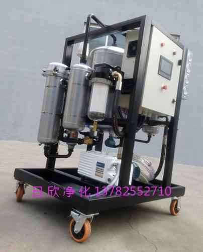 日欣净化真空脱水滤油机ZLYC-150滤油机厂家汽轮机油高品质