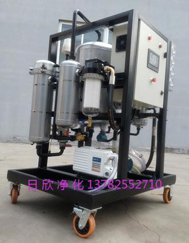 滤油机厂家ZLYC系列高粘度真空脱水过滤机日欣净化透平油