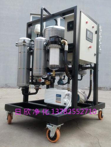 ZLYC-150不锈钢机油真空脱水净油机日欣净化