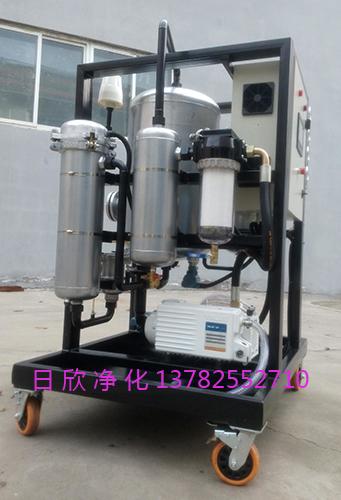 树脂液压油滤油机厂家日欣净化真空净油机ZLYC-200