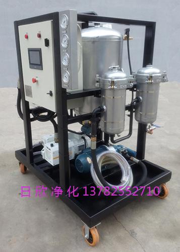真空脱水滤油机日欣净化离子除酸滤油机厂家透平油ZLYC-32