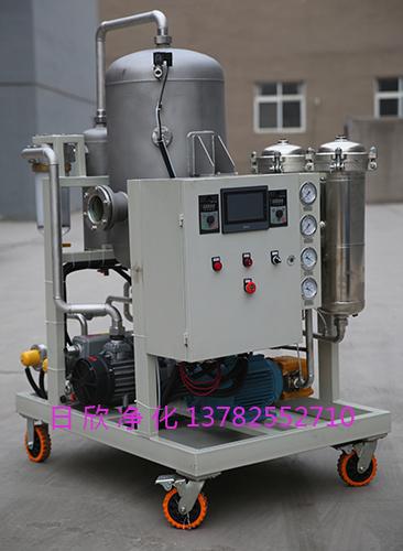 净化ZLYC_V系列净油机再生EH油